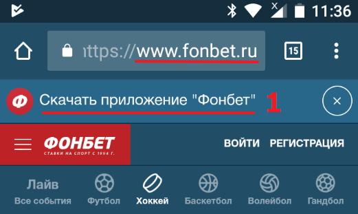 фонбет как сайт открыть заблокированный